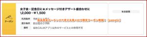阪急西宮ガーデンズで使える食べログ限定クーポン情報!【sample】