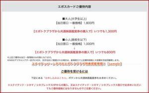 ユナイテッド・シネマのエポトクプラザ特典掲載情報!【sample】