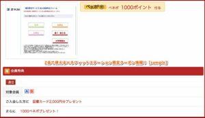 Z会で使えるベネフィットステーション限定クーポン情報!【sample】