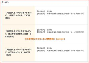 大戸屋の食べログクーポン掲載情報!【sample】