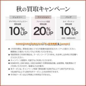 KOMEHYOのLINE友だちクーポン配信情報!【sample】