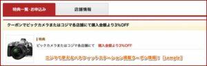 コジマで使えるベネフィットステーション掲載クーポン情報!【sample】