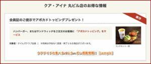 クアアイナの食べタイムクーポン掲載情報!【sample】