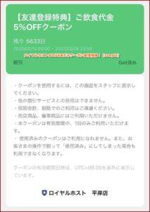 ロイヤルホストのLIEN友だちクーポン配信情報!【sample】