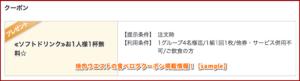 焼肉ウエストの食べログクーポン掲載情報!【sample】