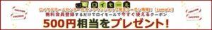 ロイヤルホームセンターのオンラインショップ限定クーポン情報!【sample】
