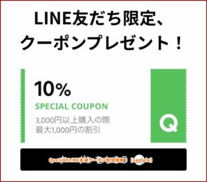 Qoo10のLINE友達クーポン配信情報!【sample】