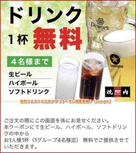 焼肉ウエストの公式アプリクーポン掲載情報!【sample】