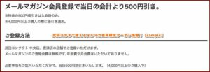 武田メガネで使えるメルマガ会員限定クーポン情報!【sample】