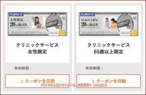 PCデポの公式サイトクーポン掲載情報!【sample】