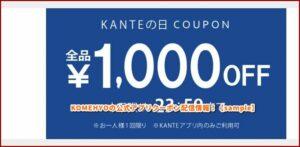 KOMEHYOの公式アプリクーポン配信情報!【sample】