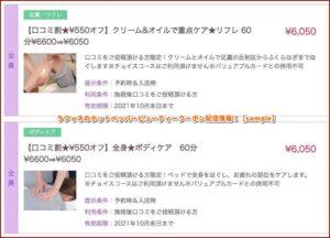 ラフィネのホットペッパービューティークーポン配信情報!【sample】