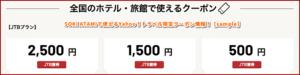 SOKI ATAMIで使えるYahoo!トラベル限定クーポン情報!【sample】