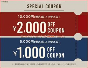ANAPのオンラインストアクーポン掲載情報!【sample】
