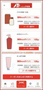 クスリのアオキの公式アプリクーポン配信情報!【sample】