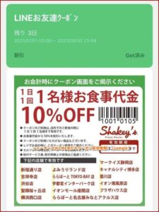 シェーキーズのLINE友だちクーポン配信情報!【sample】