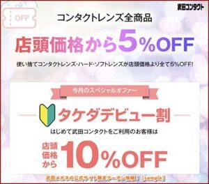 武田メガネの公式サイト限定クーポン情報!【sample】