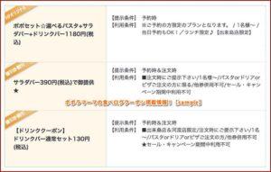 ポポラマーマの食べログクーポン掲載情報!【sample】