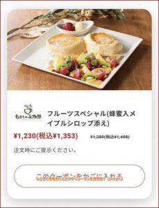 むさしの森珈琲の公式アプリクーポン配信情報!【sample】