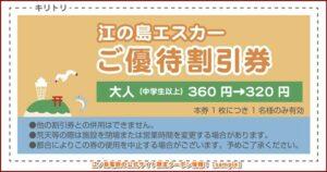 江ノ島電鉄の公式サイト限定クーポン情報!【sample】