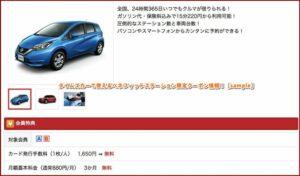 タイムズカーで使えるベネフィットステーション限定クーポン情報!【sample】