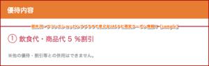 軽井沢・プリンスショッピングプラザで使えるJAFナビ限定クーポン情報!【sample】