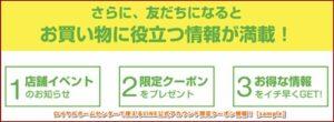 ロイヤルホームセンターで使えるLINE公式アカウント限定クーポン情報!【sample】