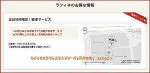 ラフィネのタイムズクラブクーポン配信情報!【sample】