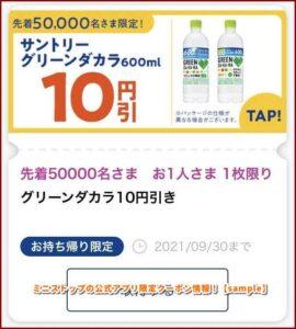 ミニストップの公式アプリ限定クーポン情報!【sample】
