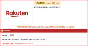 楽天市場で使えるベネフィットステーション限定クーポン情報!【sample】
