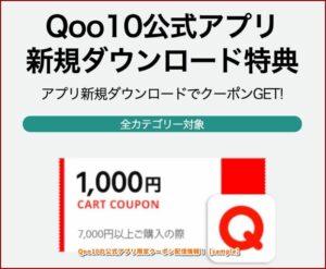 Qoo10の公式アプリ限定クーポン配信情報!【sample】