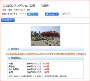 ふなばしアンデルセン公園で使えるJTBレジャーチケット限定クーポン情報!【sample】