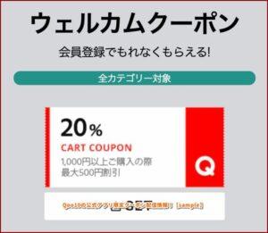 Qoo10のWEB会員クーポン配信情報!【sample】