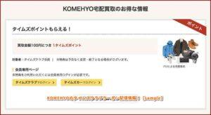 KOMEHYOのタイムズクラブクーポン配信情報!【sample】