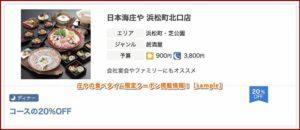 庄やの食べタイム限定クーポン掲載情報!【sample】