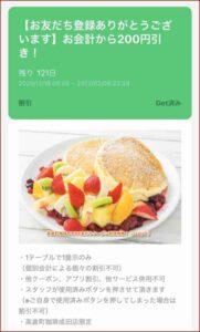高倉町珈琲のLINE友だちクーポン配信情報!【sample】