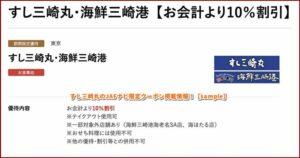 すし三崎丸のJAFナビ限定クーポン掲載情報!【sample】