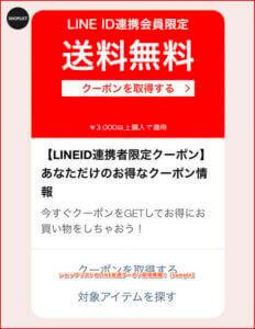 ショップリストのLINE友達クーポン配信情報!【sample】