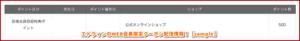 エドウィンのWEB会員限定クーポン配信情報!【sample】