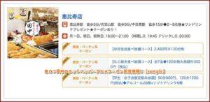 串カツ田中のホットペッパーグルメクーポン配信情報!【sample】