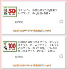 杏林堂の公式アプリクーポン配信情報!【sample】