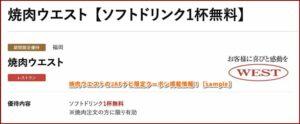 焼肉ウエストのJAFナビ限定クーポン掲載情報!【sample】