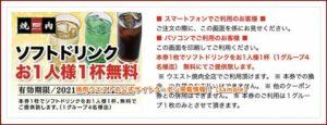 焼肉ウエストの公式サイトクーポン掲載情報!【sample】
