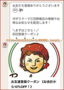 ポポラマーマのLINE友だちクーポン掲載情報!【sample】