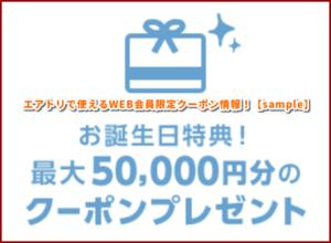 エアトリで使えるWEB会員限定クーポン情報!【sample】