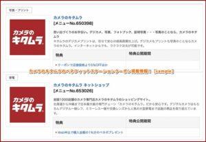カメラのキタムラのベネフィットステーションクーポン掲載情報!【sample】