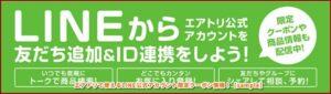 エアトリで使えるLINE公式アカウント限定クーポン情報!【sample】