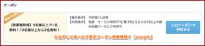 や台ずしの食べログ限定クーポン掲載情報!【sample】