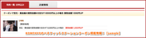 KOMEHYOのベネフィットステーションクーポン掲載情報!【sample】