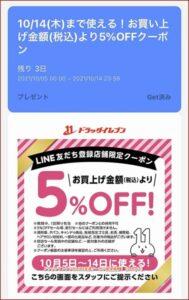 ドラッグイレブンのLINE友達クーポン配信情報!【sample】
